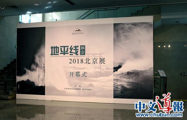 """""""地平线画会""""北京展在华侨历史博物馆举办"""