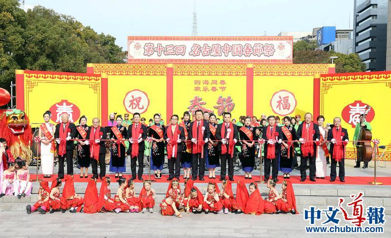 第13届名古屋中国春节祭盛大召开