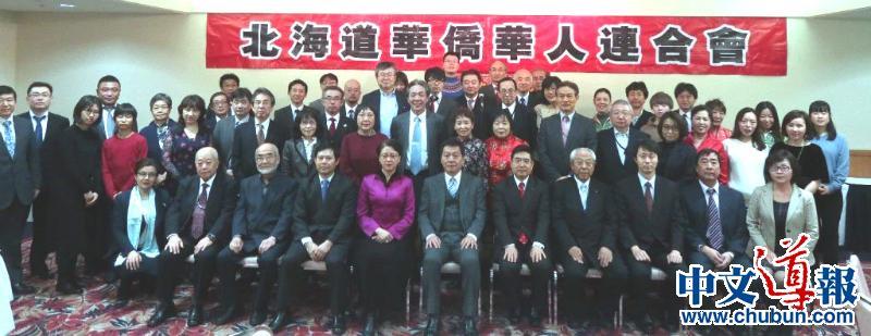 北海道华侨华人联合会举办2019年春节联欢会