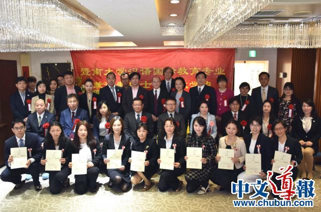 暨大汉语硕士兼读日本校举行开学典礼