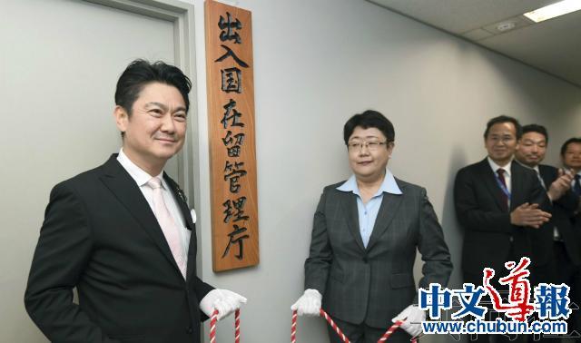 日本正式成立出入国在留管理厅