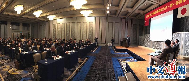 """驻福冈总领馆举办""""日本企业与中国改革开放及'一带一路'倡议""""研讨会"""
