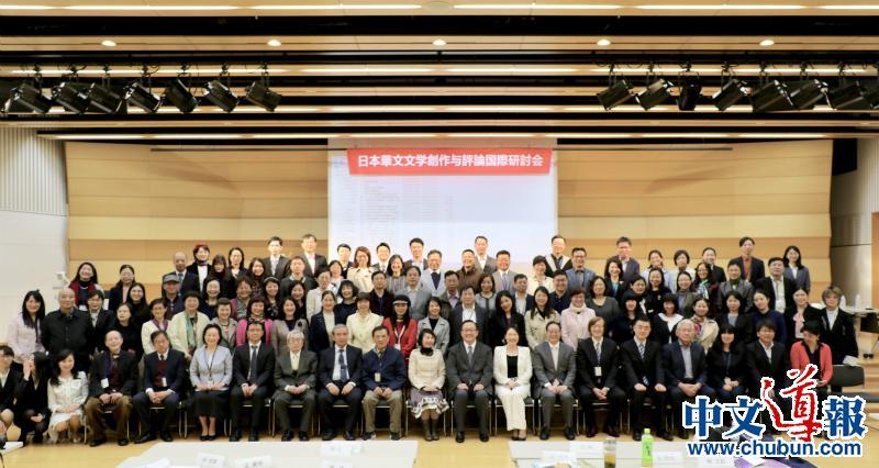 日华文学国际研讨会在东京盛大举办