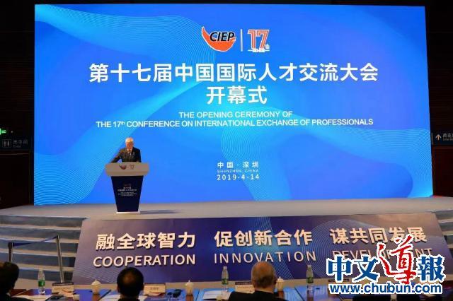 留日学人赴深圳出席国际人才交流大会
