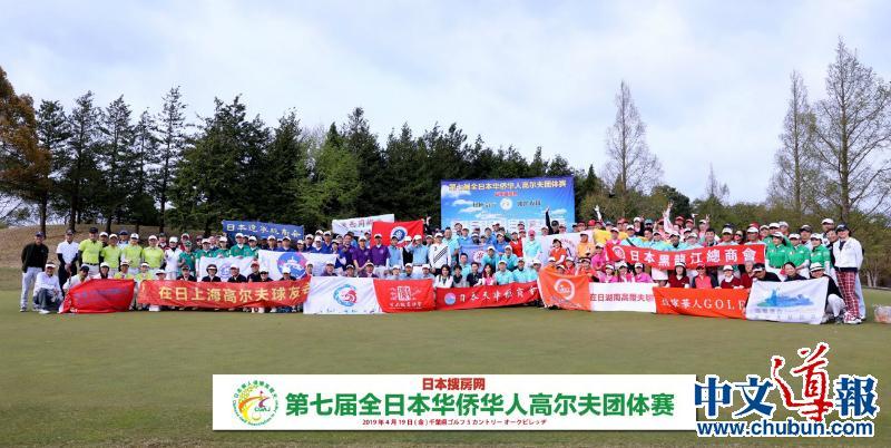 第七届全日本华侨华人高尔夫团体赛圆满收杆