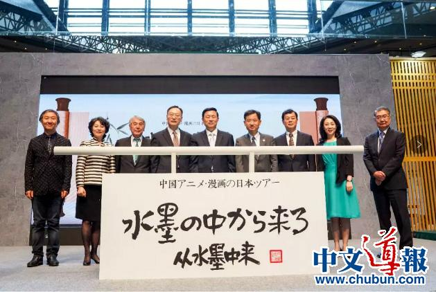 从水墨中来:中国动漫日本行大阪盛大开幕
