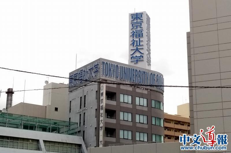 东京福祉大学留学生失踪事件元凶何在?