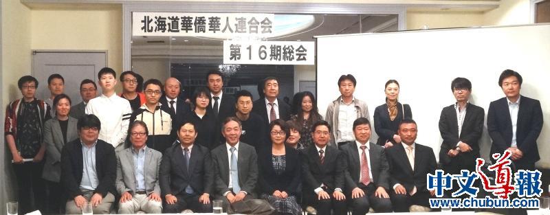 北海道华侨华人联合会举办第16届总会恳谈会