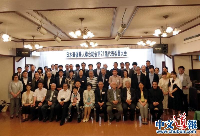 日本华侨华人联合总会召开代表大会 廖雅彦连任会长