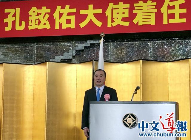 驻日本大使孔铉佑举行到任招待会表达使命感