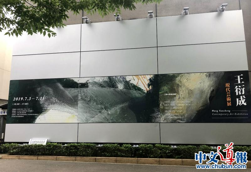 王衍成现代艺术展上野揭幕 中日团体签署友好关系备忘录