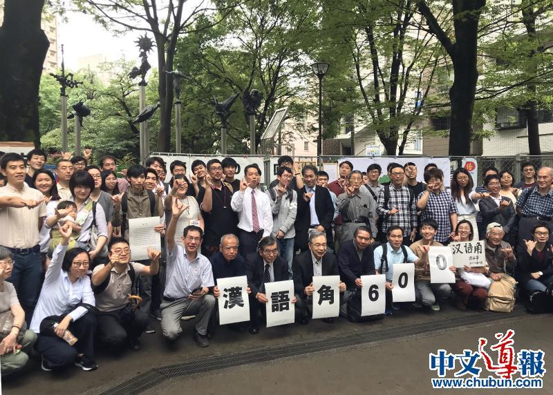 东京汉语角举行第600次交流会 孔铉佑大使发来贺词