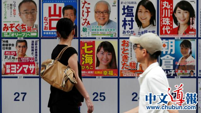 参议院选举后 日本修宪动向备受关注