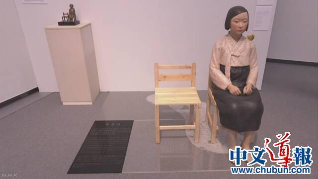 """工作人员接""""近乎恐袭预告"""" 日本撤展慰安妇少女像"""
