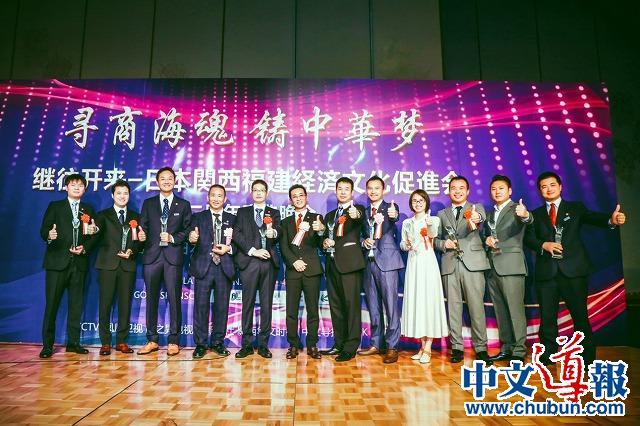 关西福建经济文化促进会喜迎创会三周年