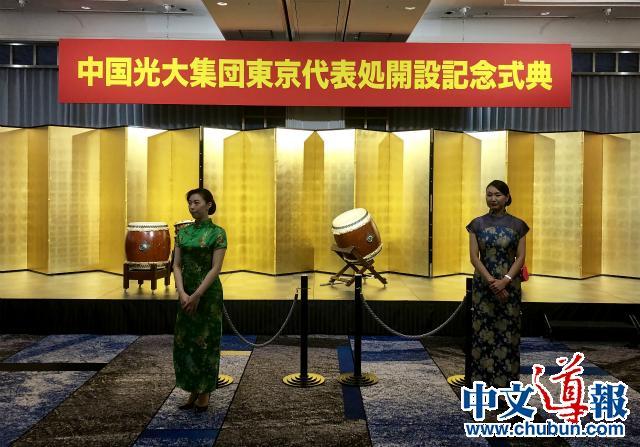 国际布局开新篇:光大集团东京代表处隆重开业