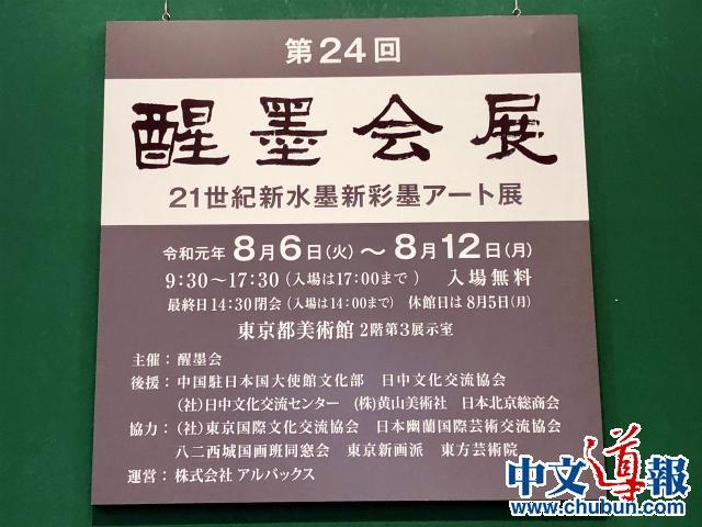 第24届醒墨会展在东京美术馆盛大开幕