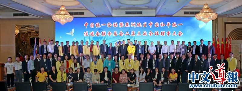 全日本和统会代表赴曼谷出席中国统一论坛