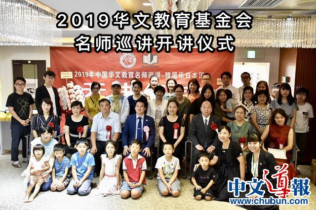 华文教育基金会名师巡讲课程走进日本