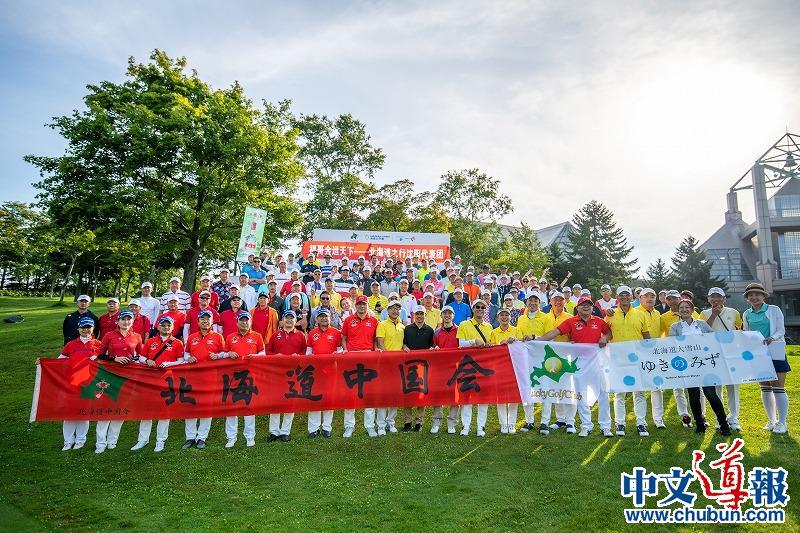 第5届北海道中国会杯高尔夫大会成功举行