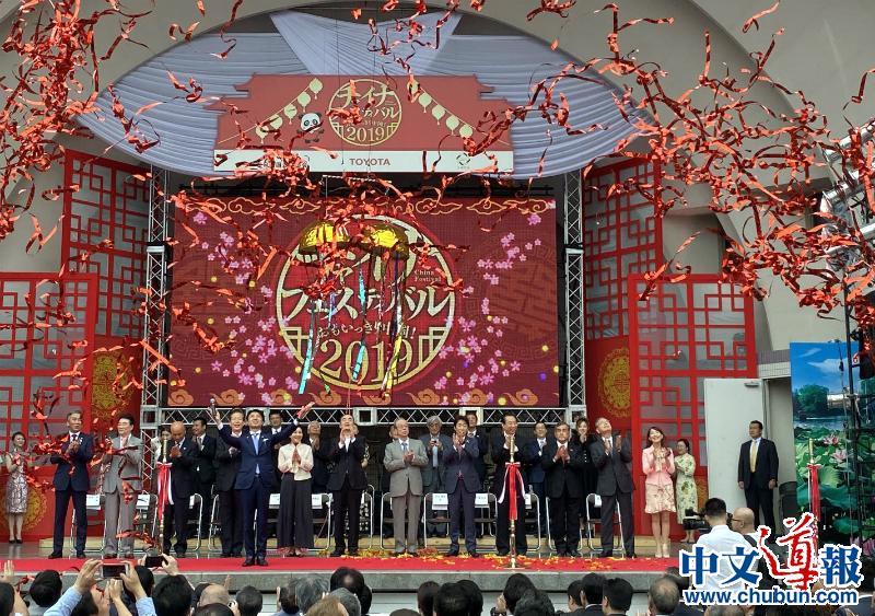 """""""2019中国节""""在东京代代木公园盛大开幕"""