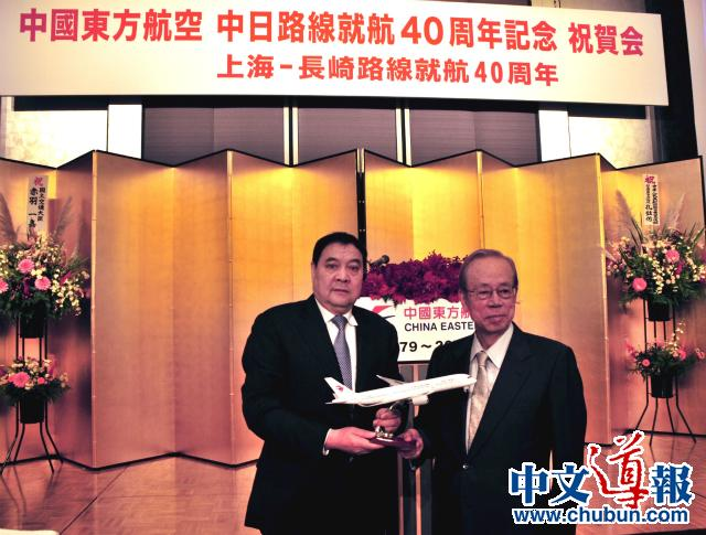 东方航空中日航线开航40周年:纪念祝贺会东京盛大举行
