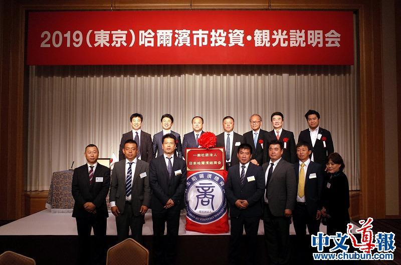 优势互补:哈尔滨招商和旅游推介会在东京举行