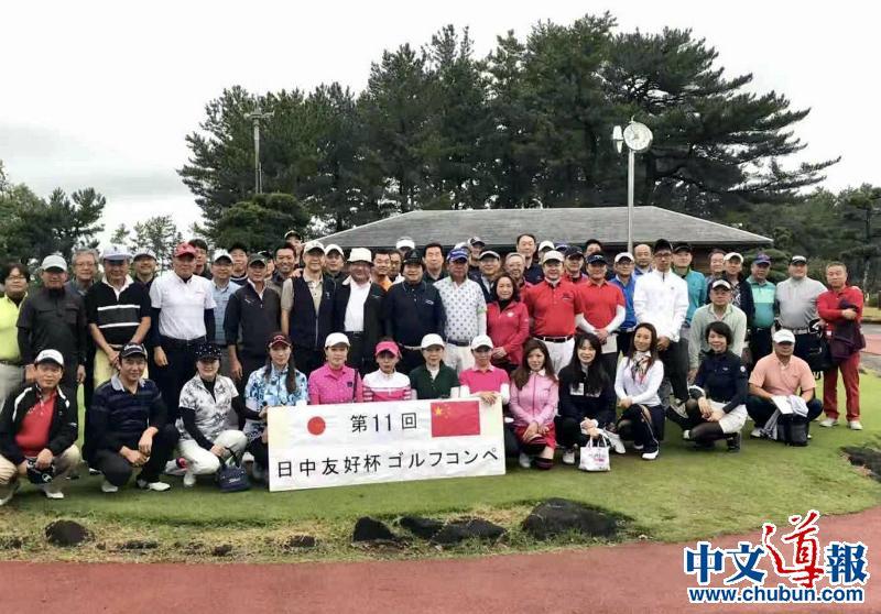 中部日本第十一届中日友好杯高尔夫交流赛圆满收杆