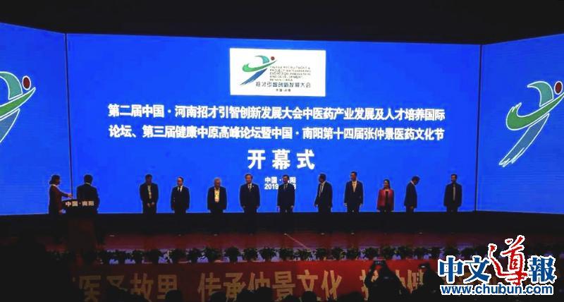 """汪先恩出席论坛发表""""世界需要中医药""""主题演讲"""