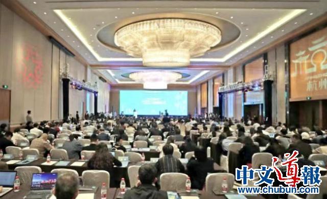 创业中华:2019侨界精英双创峰会在杭州举行