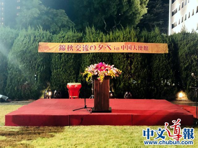 """中国驻日本大使馆举办2019年""""锦秋交流之夜""""活动"""