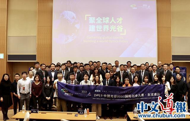 中国光谷3551国际创新创业大赛在东京举办