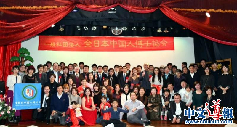 全日本中国人博士协会东京举办2019年会
