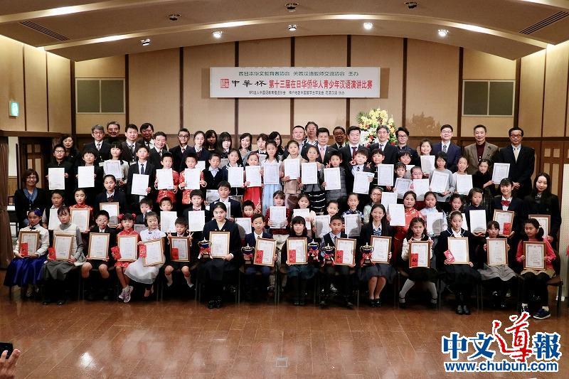 """第十三届""""中华杯""""青少年汉语演讲比赛成功举办"""