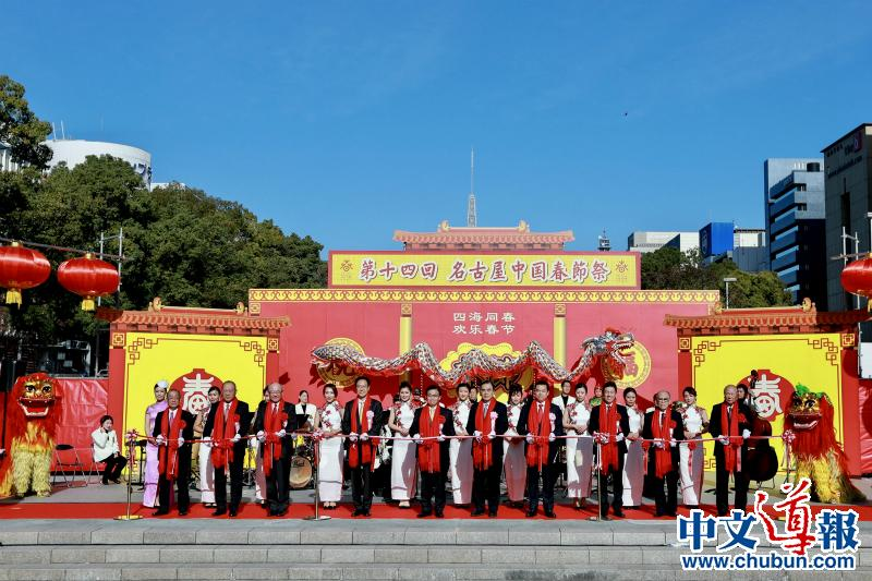 盛典春节祭 重彩谱华章:第十四届名古屋中国春节祭火热开幕