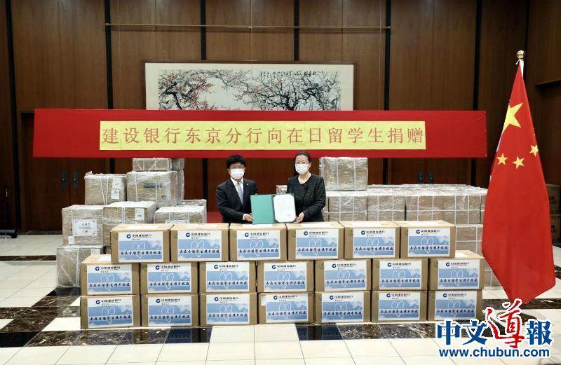 风月同天 守望相助——中国建设银行东京分行向留学生和东京都等捐赠爱心口罩