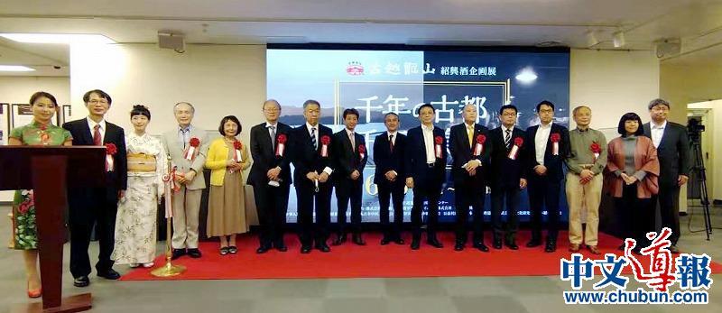 千年古都,千年美酒: 古越龙山·绍兴酒企划展东京开幕