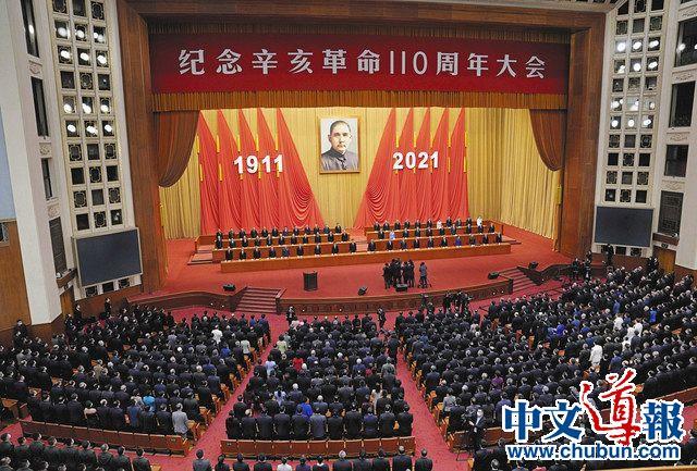 习近平讲话纪念辛亥革命110周年