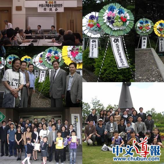 二百人集体追悼北海道华人殉难者