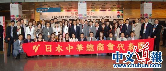 中文导报:在日华商的2011