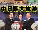 中日韩旅游部长会议正式举行