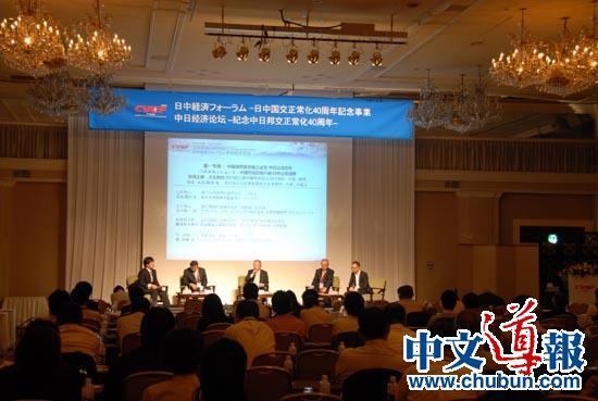 中日经济论坛 经济界人士呼吁合作共赢