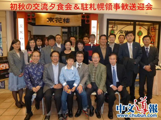 北海道华侨华人举办日中友好欢送迎会