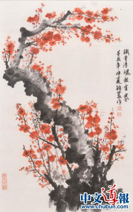 中国归国者书法绘画篆刻迎新春