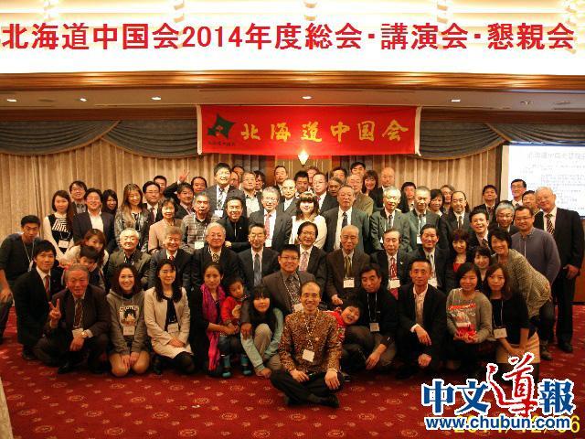 北海道中国会成立周年:总会演讲会恳亲会(组图)