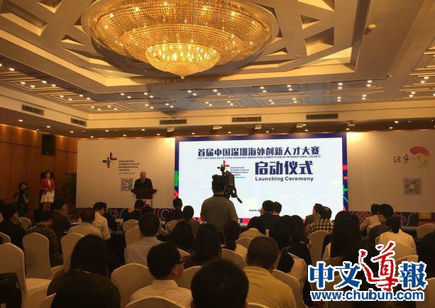 博协三会员入选深圳海创大赛东京赛区前十