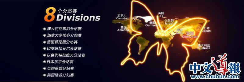 中国深圳创新创业大赛第一届国际赛日本东京分站赛启动