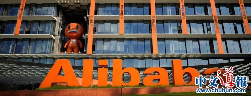 阿里巴巴涉嫌垄断被立案调查 蚂蚁将被约谈