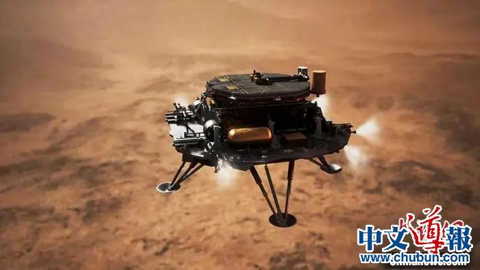 中国天问一号探测器成功着陆火星