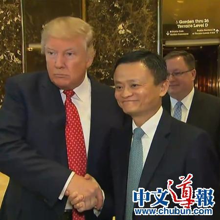 马云:我认为特朗普非常聪明 很愿意听取各种意见